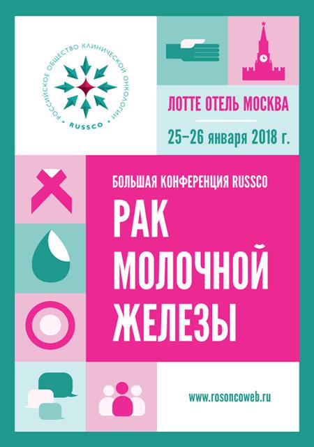 Большая конференция RUSSCO