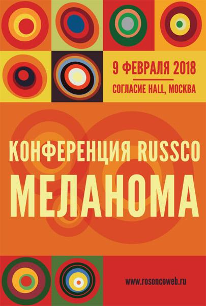 Конференция RUSSCO «Меланома»