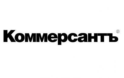 Интервью Коммерсант от 13 сентября 2017 года