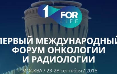 Первый международный Форум онкологии и радиологии: старт проекта