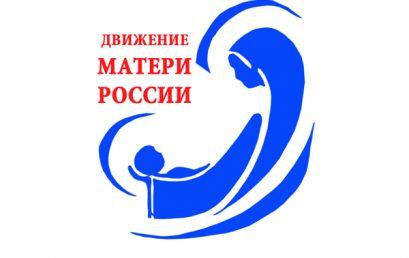 Проект «Сохраним жизнь маме» совместно РАМ и ВОД «Матери России» в Ингушетии в г. Магас