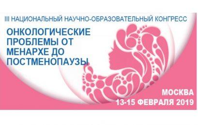 Видеообращение к участникам III Национального научно-образовательного Конгресса «Онкологические проблемы от менархе до постменопаузы»