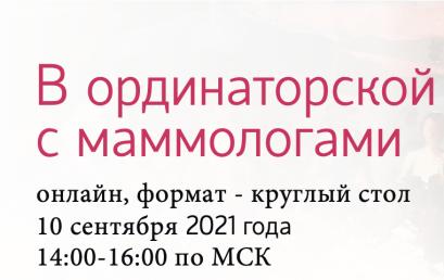 В ординаторской с маммологами 10 сентября 14:00-16:00 по МСК
